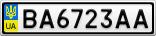 Номерной знак - BA6723AA
