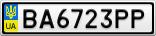 Номерной знак - BA6723PP