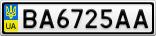 Номерной знак - BA6725AA