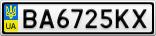 Номерной знак - BA6725KX