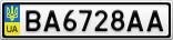 Номерной знак - BA6728AA