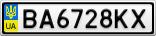 Номерной знак - BA6728KX