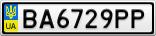 Номерной знак - BA6729PP