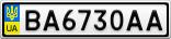 Номерной знак - BA6730AA