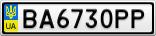Номерной знак - BA6730PP