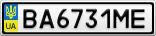 Номерной знак - BA6731ME