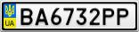 Номерной знак - BA6732PP