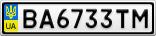 Номерной знак - BA6733TM