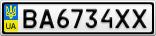 Номерной знак - BA6734XX