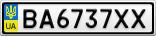Номерной знак - BA6737XX