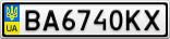 Номерной знак - BA6740KX