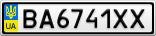 Номерной знак - BA6741XX