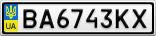 Номерной знак - BA6743KX