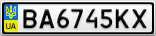 Номерной знак - BA6745KX
