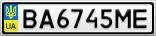 Номерной знак - BA6745ME