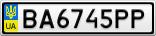 Номерной знак - BA6745PP