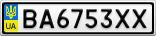 Номерной знак - BA6753XX