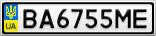 Номерной знак - BA6755ME
