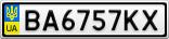 Номерной знак - BA6757KX
