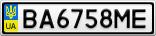 Номерной знак - BA6758ME