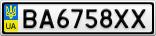 Номерной знак - BA6758XX