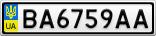 Номерной знак - BA6759AA