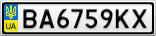 Номерной знак - BA6759KX