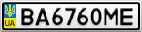 Номерной знак - BA6760ME
