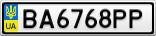 Номерной знак - BA6768PP