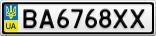 Номерной знак - BA6768XX
