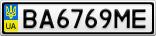 Номерной знак - BA6769ME