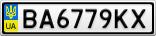 Номерной знак - BA6779KX