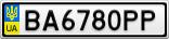 Номерной знак - BA6780PP