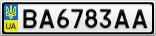 Номерной знак - BA6783AA
