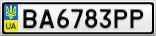 Номерной знак - BA6783PP