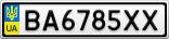 Номерной знак - BA6785XX