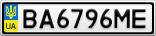 Номерной знак - BA6796ME