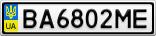 Номерной знак - BA6802ME