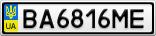 Номерной знак - BA6816ME