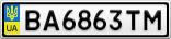 Номерной знак - BA6863TM