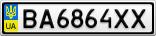 Номерной знак - BA6864XX
