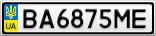 Номерной знак - BA6875ME