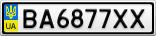 Номерной знак - BA6877XX