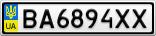 Номерной знак - BA6894XX