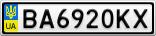 Номерной знак - BA6920KX