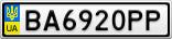 Номерной знак - BA6920PP