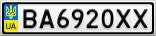 Номерной знак - BA6920XX