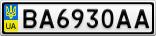 Номерной знак - BA6930AA