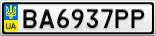 Номерной знак - BA6937PP