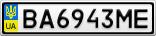 Номерной знак - BA6943ME